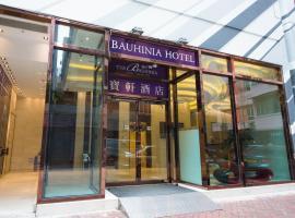 The Bauhinia Hotel - Tsim Sha Tsui, ฮ่องกง