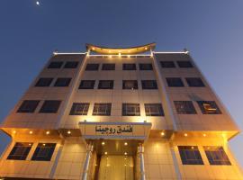 Rogina Hotel, เจดดาห์