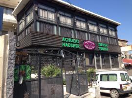 Ahuzat Haosher Guest House, ทิเบเรียส