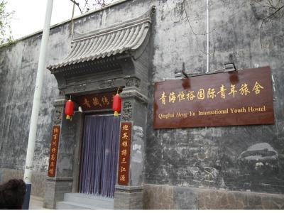青海恒裕国际青年旅舍