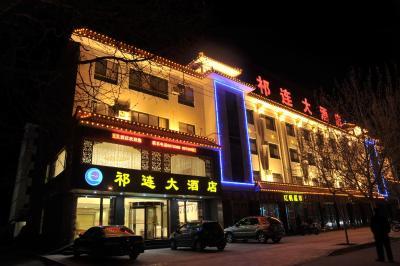 祁连大酒店