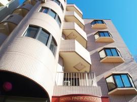 โรงแรมพาร์ค อเวนิว