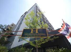 โรงแรมเดอะเฮอริเทจ ศรีนครินทร์