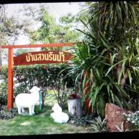 Baan Suan Rim Nam