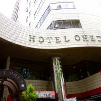 โรงแรมโอะเฮะโดะ