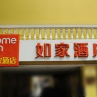 Home Inn Guangzhou Xintang Square